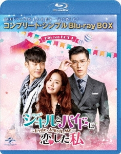 ジキルとハイドに恋した私 ~Hyde, Jekyll, Me~ BOX1 <コンプリート・シンプルBlu-ray BOX> [3Blu-ray Blu-ray Disc