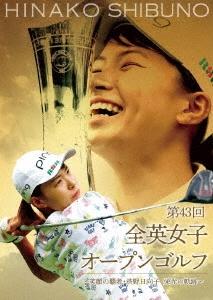 第43回全英女子オープンゴルフ 〜笑顔の覇者・渋野日向子 栄光の軌跡〜 豪華版 DVD