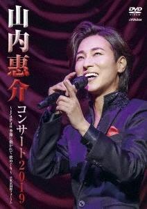 山内惠介コンサート2019~japan 季節に抱かれて 歌めぐり~ DVD