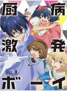厨病激発ボーイ Vol.3 DVD