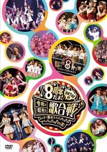 HKT48 8th ANNIVERSARY 8周年だよ! HKT48の令和に昭和な歌合戦~みんなで笑おう 八っ八っ八っ八っ八っ八っ DVD