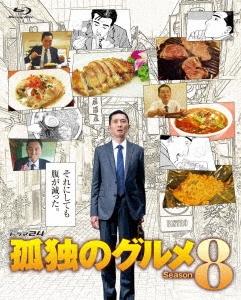 孤独のグルメ Season8 Blu-ray BOX Blu-ray Disc