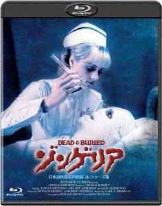 ゾンゲリア 日本語吹替音声収録コレクターズ版