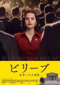 ビリーブ 未来への大逆転 DVD