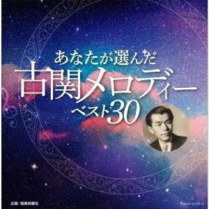 あなたが選んだ古関メロディーベスト30 CD