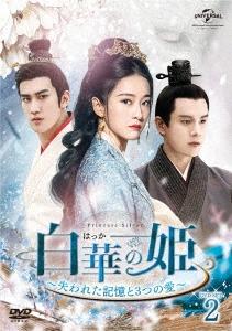 白華の姫~失われた記憶と3つの愛~ DVD-SET2 DVD