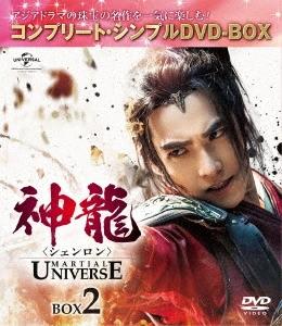 神龍<シェンロン>-Martial Universe- BOX2<コンプリート・シンプルDVD-BOX><期間限定生産版> DVD