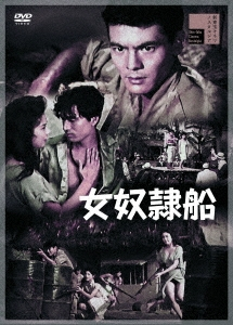 女奴隷船 DVD