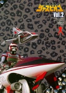 巨獣特捜ジャスピオン Vol.2 DVD
