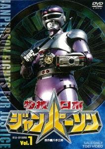特捜ロボジャンパーソン Vol.1 DVD