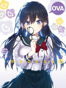 OVA 俺を好きなのはお前だけかよ~俺たちのゲームセット~ [Blu-ray Disc+CD]<完全生産限定版>