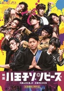 映画「八王子ゾンビーズ」