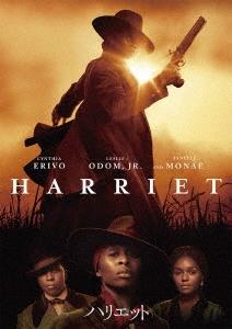 ハリエット DVD