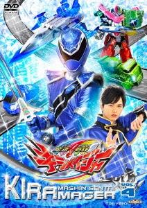 魔進戦隊キラメイジャー VOL.4 DVD
