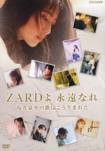 ZARDよ 永遠なれ 坂井泉水の歌はこう生まれた [DVD+ブックレット]