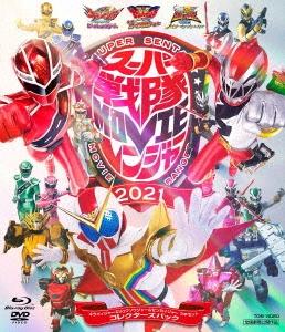 スーパー戦隊MOVIEレンジャー2021 コレクターズパック キラメイジャー&リュウソウジャー&ゼンカイジャー 3本セット [Blu-ray Disc+2DVD]<通常版>