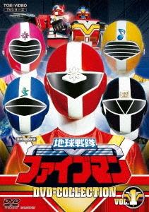藤敏也/地球戦隊ファイブマン DVD-COLLECTION VOL.1[DSTD20469]