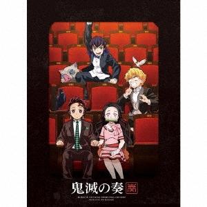 TVアニメ「鬼滅の刃」オーケストラコンサート~鬼滅の奏~ [2CD+Blu-ray Disc]<初回生産限定盤>
