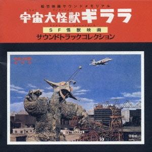 宇宙大怪獣ギララ・SF怪獣映画 サウンドトラックコレクション[VPCD-81097]