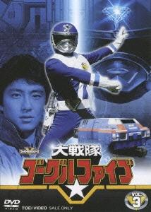 スーパー戦隊シリーズ 大戦隊ゴーグルファイブ VOL.3(2枚組) DVD