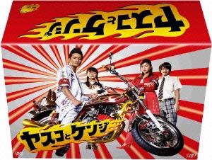 ヤスコとケンジ DVD-BOX DVD