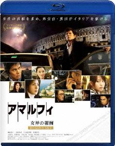 西谷弘/アマルフィ 女神の報酬 ビギンズ・セット [Blu-ray Disc+DVD] [PCXC-50014]
