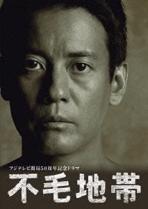 唐沢寿明/不毛地帯 DVD-BOX I [PCBC-61639]