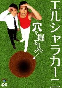 エルシャラカーニ/穴を掘る人 [ANSB-5993]