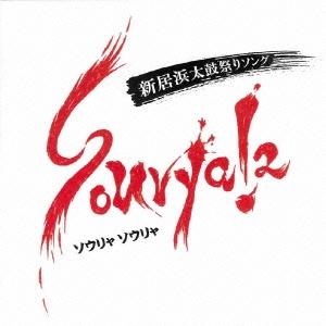 Sourya!2 CD