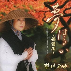 桂川あゆ/夢はるか ~親鸞伝~ / 紅情話 [YZWG-15063]