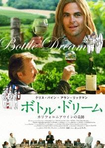 ランドール・ミラー/ボトル・ドリーム カリフォルニアワインの奇跡 [TMSS-208]