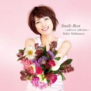 西村由紀江/Smile Best 〜selfcover collection〜<通常盤>[HUCD-10094]