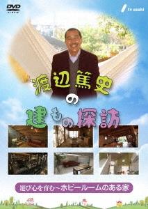 渡辺篤史の建もの探訪 秘蔵版 第3巻 遊び心を育む~ホビールームのある家~ [TCED-1196]