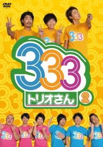 パンサー/333(トリオさん)2 [YRBN-90241]