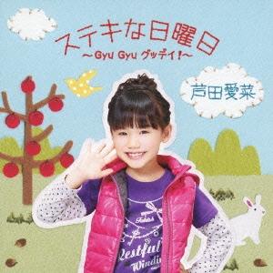 芦田愛菜/ステキな日曜日~Gyu Gyu グッデイ!~ [CD+DVD] [UMCA-59002]