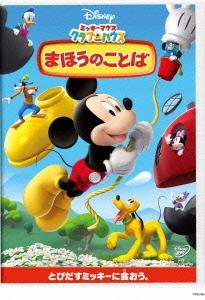 ミッキーマウス クラブハウス/まほうのことば DVD