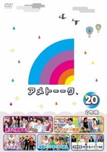 アメトーーク!DVD 20