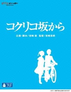 コクリコ坂から Blu-ray Disc