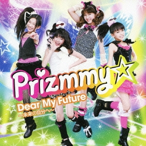 Prizmmy☆/ディア マイ フューチャー〜未来の自分へ〜 [CD+DVD][AVCA-49690B]