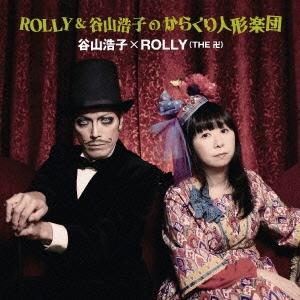 谷山浩子/ROLLY & 谷山浩子のからくり人形楽団[YCCW-10178]