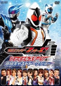 仮面ライダーフォーゼ ファイナルステージ&番組キャストトークショー DVD