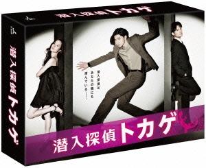 松田翔太/潜入探偵トカゲ DVD-BOX [TCED-1927]