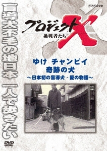 プロジェクトX 挑戦者たち ゆけ チャンピイ 奇跡の犬 ~日本初の盲導犬・愛の物語~ DVD
