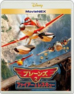 ボブス・ガナウェイ/プレーンズ2/ファイアー&レスキュー MovieNEX [Blu-ray Disc+DVD][VWAS-5471]