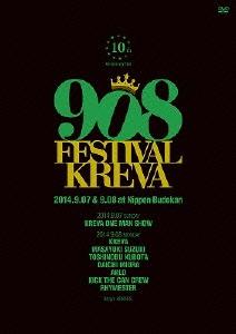 908 FESTIVAL KREVA 2014.9.07 & 9.08 at 日本武道館 DVD