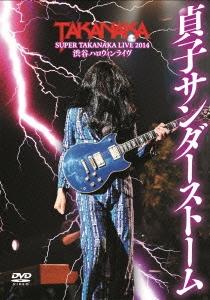 高中正義 SUPER TAKANAKA LIVE 2014 渋谷ハロウィンライヴ「貞子サンダーストーム」 DVD