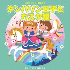 タンバリン王子とカスタ姫 全曲振付つき CD