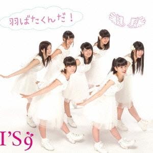 I'S wing (I'S9)/羽ばたくんだ! (type-B)[ITR9-009]