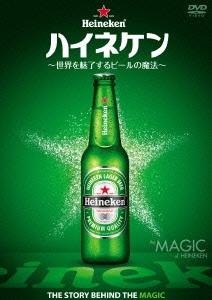 マイケル・ジョン・ウォーレン/ハイネケン~世界を魅了するビールの魔法~ [DZ-0558]