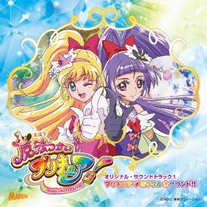 魔法つかいプリキュア!オリジナル・サウンドトラック1 プリキュア ミラクル☆サウンド!! CD